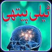 Telepathy In Urdu