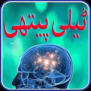 Horoscope Books In Urdu Pdf Free