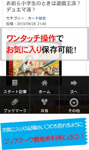 【免費新聞App】DM速報-デュエルマスターズまとめリーダー--APP點子