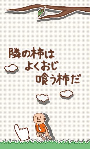 カキおじさん【ハラハラアクションゲーム】