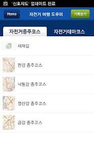 우리강 이용도우미- screenshot thumbnail