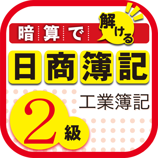 教育必備App|暗算で解ける日商簿記2級工業簿記 LOGO-綠色工廠好玩App
