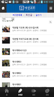 Screenshot of 태광교회