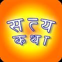 Satya Katha icon