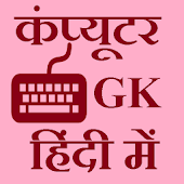 Computer GK Quizzes in HIndi