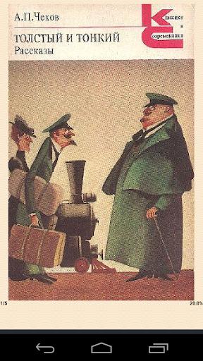 Толстый и тонкий. А.П.Чехов