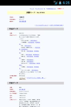 青空文庫 作品検索アプリのおすすめ画像5