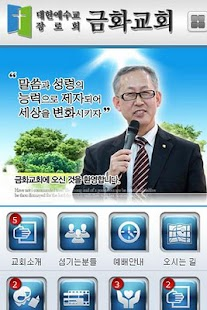 금화교회 - screenshot thumbnail