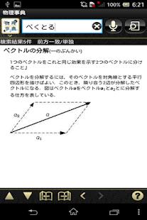 旺文社 物理事典 Screenshot
