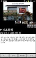 Screenshot of 강릉 커피 지도