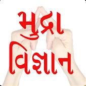 Mudra Vigyan in Gujarati