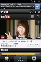 Screenshot of AKB48 Mobile