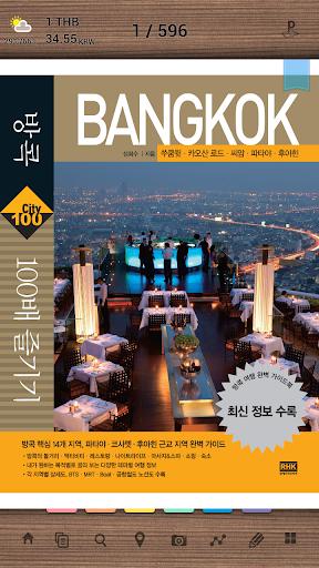 방콕 100배 즐기기