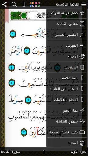 Mushaf Tajweed with Tafsir  screenshots 1