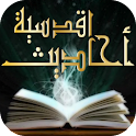 Islamic Ahadith Qudsia Book icon