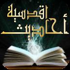Hadith Qudsi -Prophet Muhammad