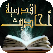 Islamic Ahadith Qudsia Book