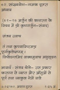 Shrimad Bhagwat Gita In Hindi- screenshot thumbnail