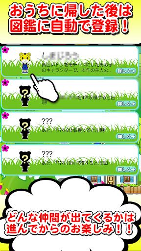 玩休閒App|しまじろうとあそぼう★無料で0歳から遊べる暇つぶし育成ゲーム免費|APP試玩