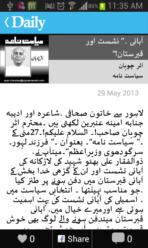 Daily - Pakistan news, columns - screenshot