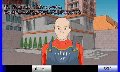 税務調査官の災難 焼き肉屋編【体験版】