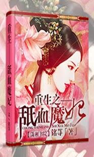 免費書籍App|【热门小说】重生舐血魔妃|阿達玩APP