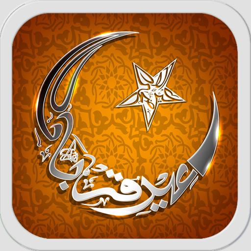 伊斯蘭教鈴聲壁紙 音樂 App LOGO-硬是要APP