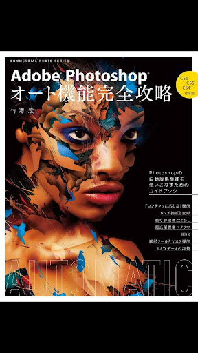 Adobe Photoshop オート機能完全攻略 CS6/