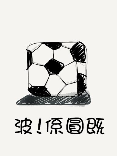 足球金句FIFA 2014