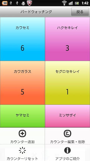 Touch Counter 2.0 Windows u7528 7