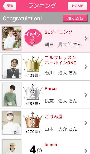 【免費生活App】美shop男子 ~イケメン店員検索~-APP點子