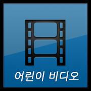 어린이 동영상 2.3 Icon