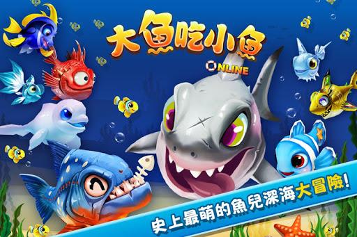 大魚吃小魚Online【3D休閒 時間彈性 多人即時開心玩】