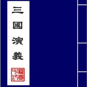 教育App|三國演義 LOGO-3C達人阿輝的APP