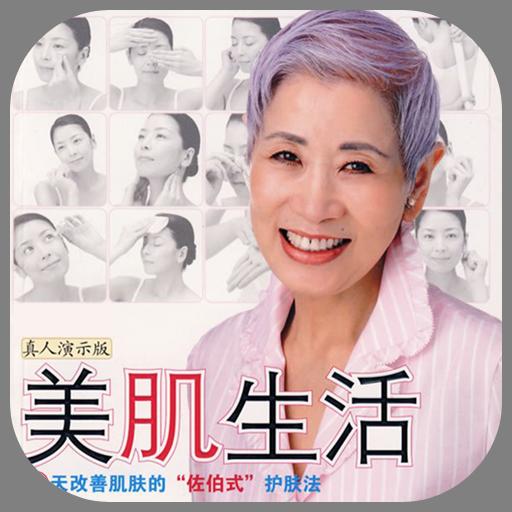 3天改善肌肤的护肤法 生活 App LOGO-硬是要APP