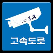 교통정보 CCTV
