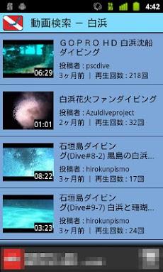 日本ダイビングマップのおすすめ画像3