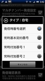 マルチナンバー発信アプリ ADDPhone- screenshot thumbnail