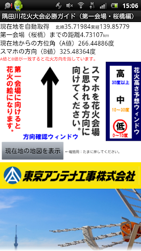 隅田川花火大会必勝ガイドの第一会場桜橋編