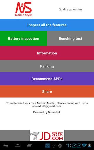 测神 安卓品检大师 检测大师 品控 品管 手机全自动检测