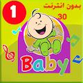 App طيور الجنه بيبي (بدون انترنت) APK for Kindle