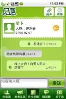 Screenshot of 绿箭见吧
