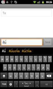 Thai Gingerbread Keyboard - screenshot thumbnail