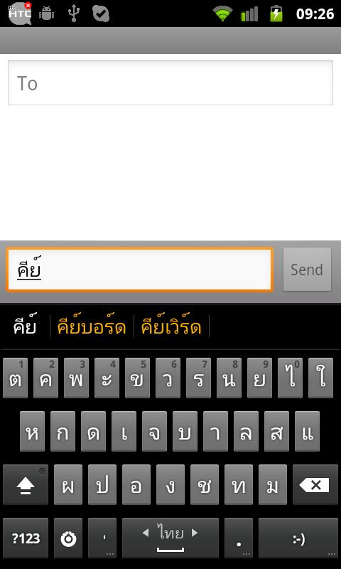 Thai Gingerbread Keyboard - screenshot