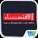 Alam al-lktisaad Wal A'mal icon