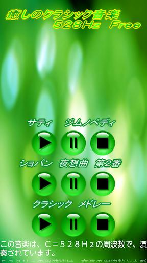 癒しのクラシック音楽 528Hz Free