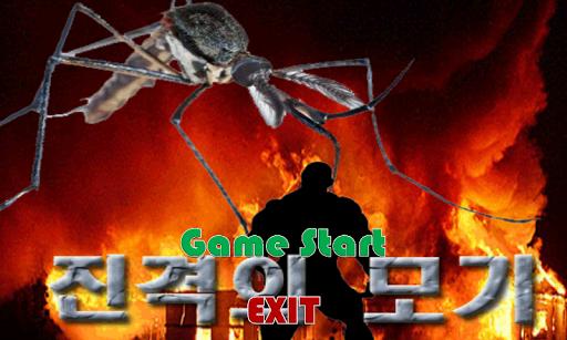 AttackOnMosquito_학습용