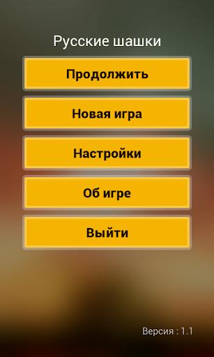 Russian checkers