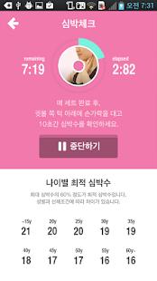 5분다이어트 - 부위별 살빼기 - screenshot thumbnail