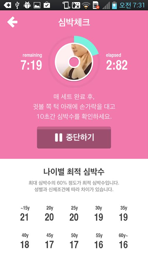 5분다이어트 - 부위별 살빼기 - screenshot
